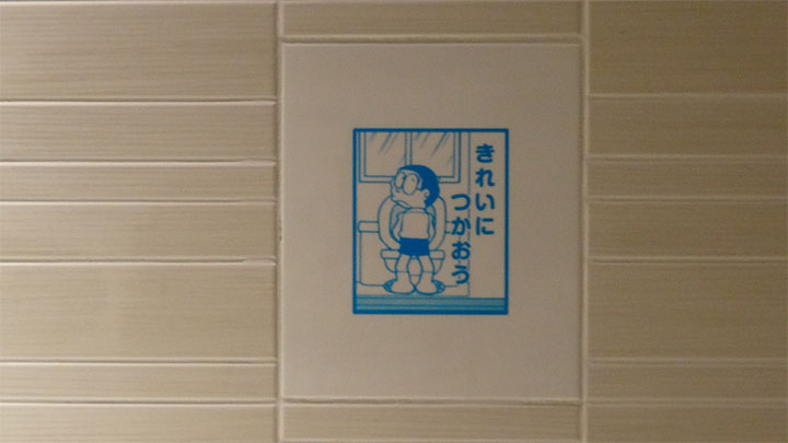 川崎市 藤子・F・不二雄ミュージアムに行ってきました。
