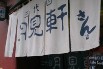 札幌市駅北口近くにあるのラーメン屋「三代目 月見軒」へ行って来ました!!