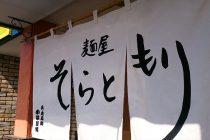 札幌市手稲区前田にできた新出店のラーメン屋「そらともり」に早速行って来ました!!