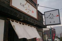札幌市手稲区前田にあるのラーメン屋「札幌ラーメンみその 手稲本店」に行って来ました!!