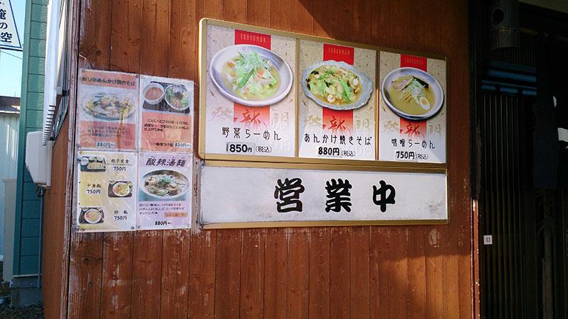 札幌市手稲区前田にあるラーメン「登龍門」に行ってきました。