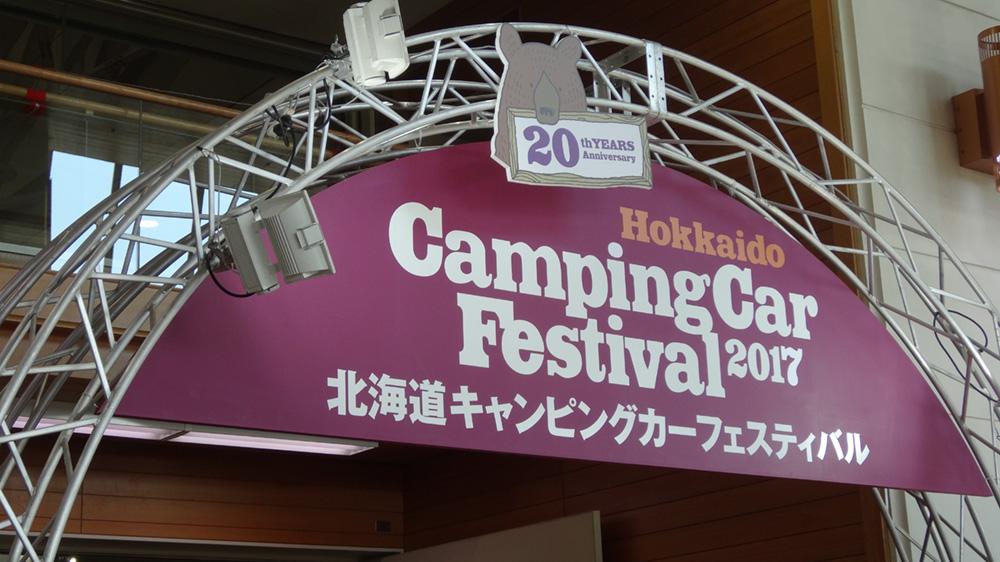 「北海道キャンピングカーフェスティバル2017」にて印象深かったキャンピングカーをランキング形式で紹介します!