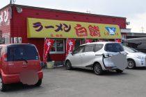 札幌市白石区地下鉄大谷地駅「アクセスサッポロ」近くにあるのラーメン屋「ラーメン白熊」へ行って来ました!!