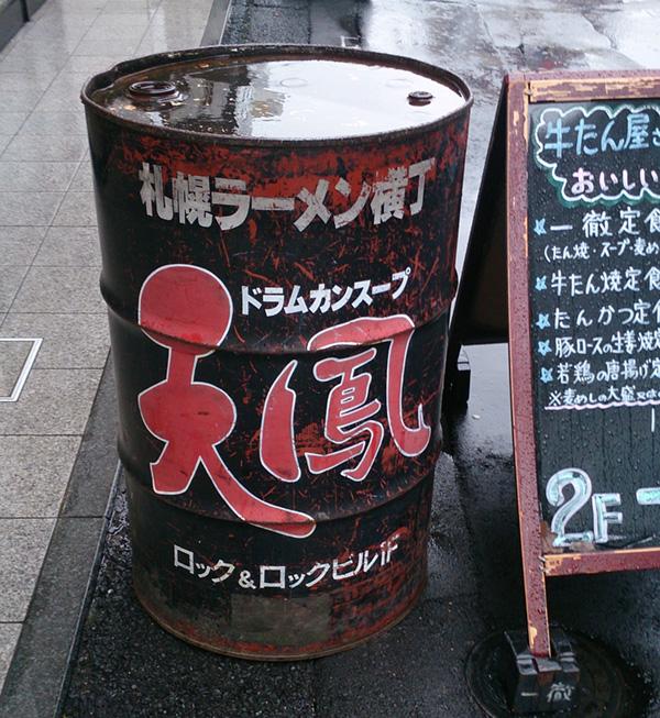 六本木で札幌ラーメンを食べたくなったらここしかないでしょ!ドラムカンスープ「天鳳 (てんほう) 」!!
