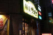 札幌市手稲区手稲本町にある麺屋サスケに行って来ました!!