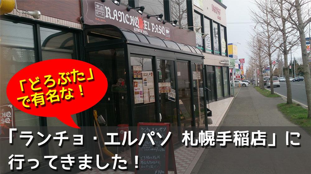 札幌市手稲区前田にある「どろぶた」で有名な「ランチョ・エルパソ」に行ってきました!