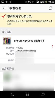 フリマアプリ「メルカリ」でプリンターのインクを買って得した話。【メルカリ体験レポート】