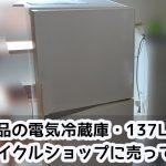 無印良品の電気冷蔵庫・137L をリサイクルショップに売ってみた