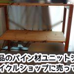 印良品のパイン材ユニットシェルフ をリサイクルショップに売ってみた。