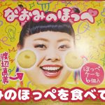 渡辺直美のほっぺケーキ 「なおみのほっぺ」を食べてみた。