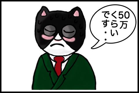 Web漫画「平社員のミーちゃんとシーちゃん先輩」 第1話 デザイン費用未払いの件