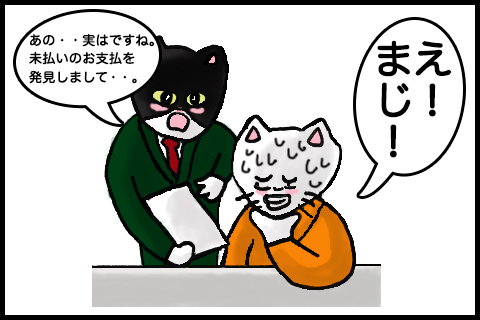 「平社員のミーちゃんとシーちゃん先輩」