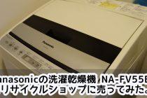 Panasonicの洗濯乾燥機 NA-FV55B1 をリサイクルショップに売ってみた。