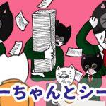 Web漫画「平社員のミーちゃんとシーちゃん先輩」デザイン費用未払いの件 その1