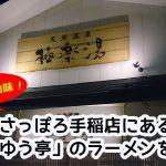 極楽湯さっぽろ手稲店にある   お食事処 「ゆうゆう亭」のラーメンをレポ!