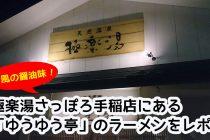 極楽湯さっぽろ手稲店にある 「ゆうゆう亭」のラーメンをレポ!