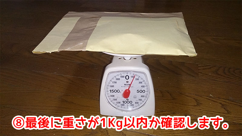 らくらくメルカリ便ネコポスの梱包方法。~CDサイズ編~
