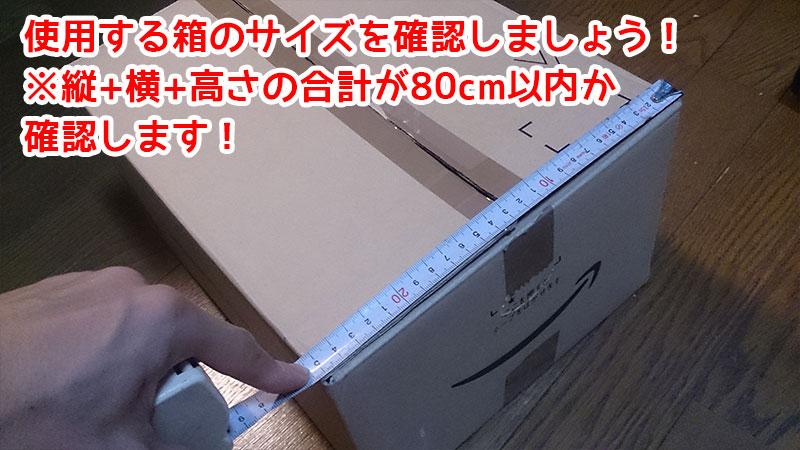 らくらくメルカリ便「宅急便80サイズ」の梱包方法。~ゲーム機編~
