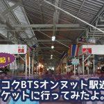 バンコクBTSオンヌット駅近くの マーケットに行ってみたよ。