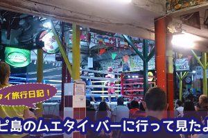 ピピ島にあるムエタイ・バーに行ってみたよ!
