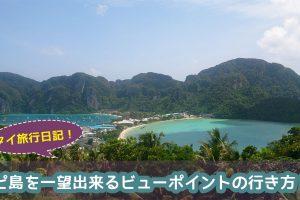 ピピ島を一望出来るビューポイントの行き方!!写真付きで解説!!