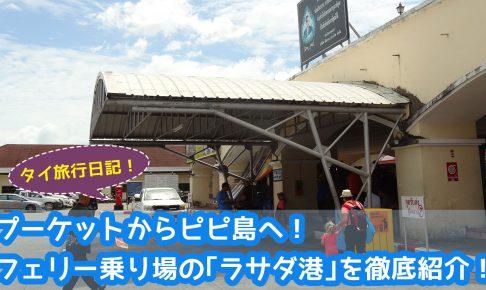 プーケットからピピ島へ!フェリー乗り場「ラサダ港」を徹底紹介!