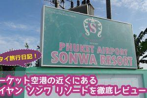 プーケット空港の近くにあるナイヤン ソンワ リゾート(NAI YANG SONWA RESORT)を徹底レビュー!!