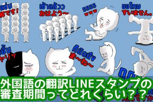 外国語の翻訳LINEスタンプの審査期間ってどれくらい??【2017年12月現在】