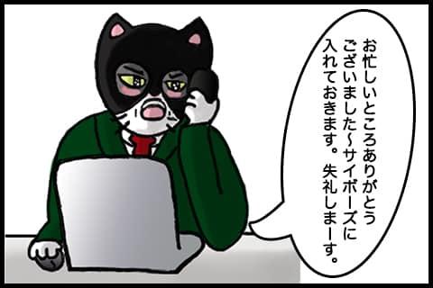 Web漫画「平社員のミーちゃんとシーちゃん先輩」 第1話 デザイン費用未払いの件 その2
