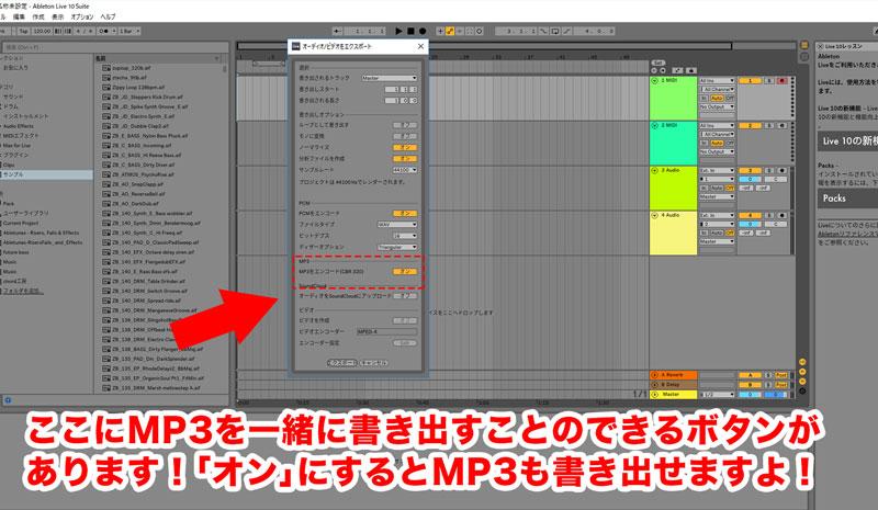 Abeton liveでMP3を同時に書き出す方法!