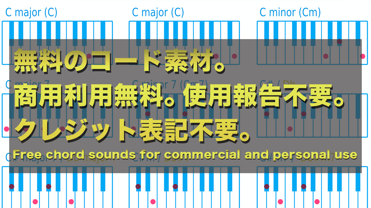 無料のコード素材。商用利用無料。使用報告不要。クレジット表記不要| Free chord sounds for commercial and personal use.