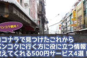 ココナラで見つけたこれからバンコクに行く方に役に立つ情報を教えてくれる500円サービス4選!