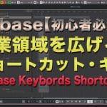 【動画解説!】Cubase 作業領域(ワークスペース)を広げるショートカット・キー|cubase 10 keyboard shortcuts