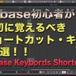 【動画解説!】cubase 10 初心者が最初に覚えるべき ショートカット12選! |cubase 10 keyboard shortcuts