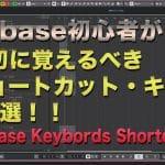 cubase 10 初心者が最初に覚えるべき ショートカット12選! |cubase 10 keyboard shortcuts