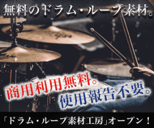 ドラム・ループ素材工房 Free drum loop sounds for commercial and personal use.