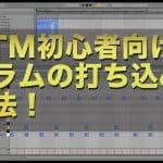 【Ableton liveの使い方・動画解説】ドラムの打ち込み方法を解説!|