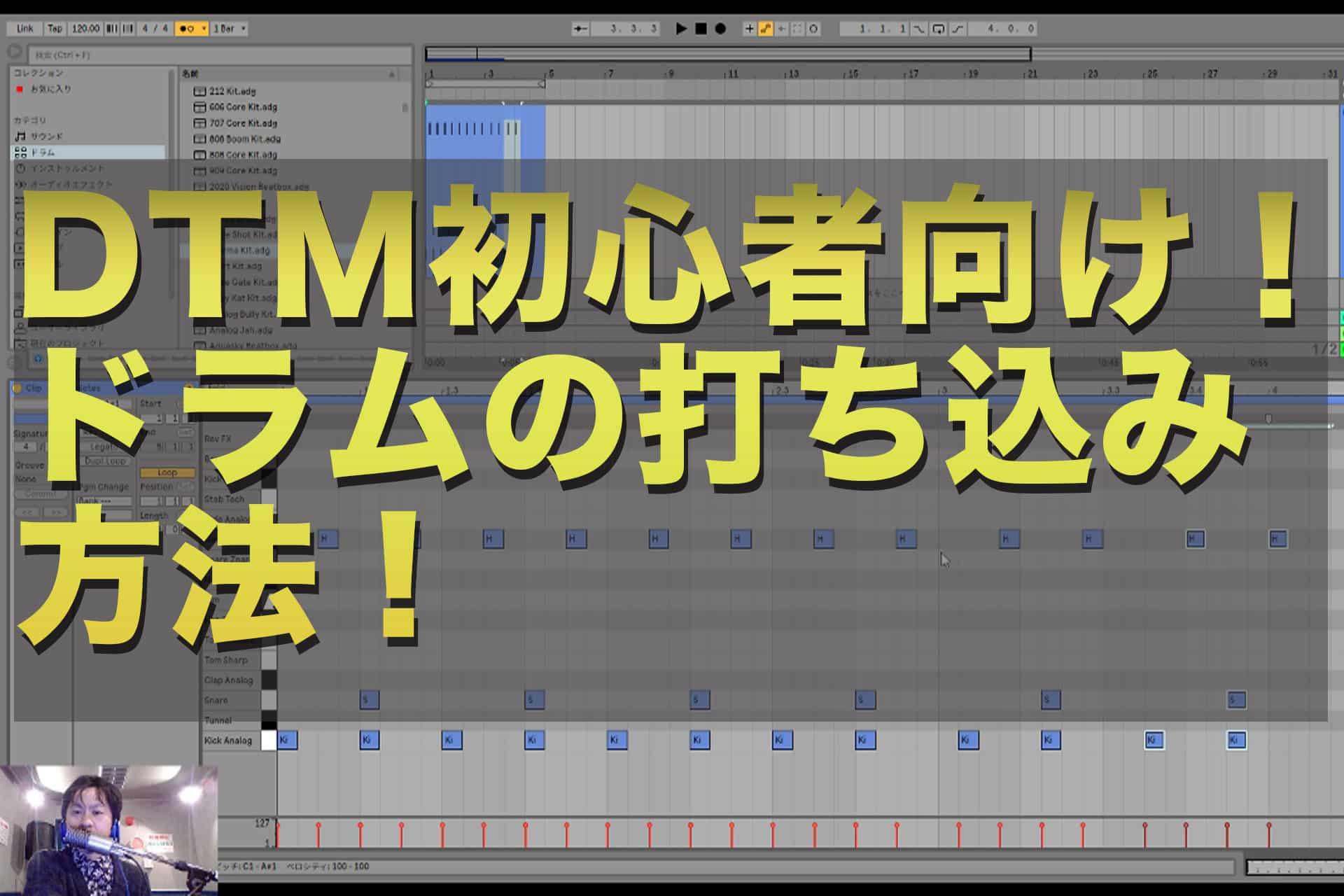 【Ableton liveの使い方】ドラムの打ち込み方法を解説!|