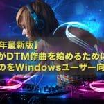 【2019年最新版DTMの始め方・DAWの選び方】初心者がDTM作曲を始めるために必要なものをWindowsユーザー向けに解説!~Cubase Pro 10、Studio One 4 、ABLETON Live 10、FL STUDIO 20 DAWの選び方〜