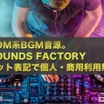 Free EDM sounds for commercial and personal use.  |  無料のEDM系BGM音源。EDM SOUNDS FACTORY -クレジット表記で個人・商用利用無料-