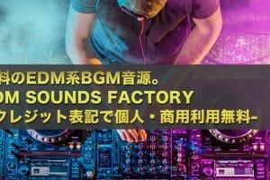 無料のEDM系BGM音源。EDM SOUNDS FACTORY -クレジット表記で個人・商用利用無料- | Free EDM sounds for commercial and personal use.