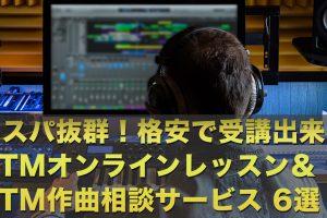 コスパ抜群!格安で受講出来るDTMオンラインレッスン&DTM作曲相談サービス 6選!