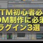 【DTM初心者必見】EDM制作で必須のプラグイン3選!