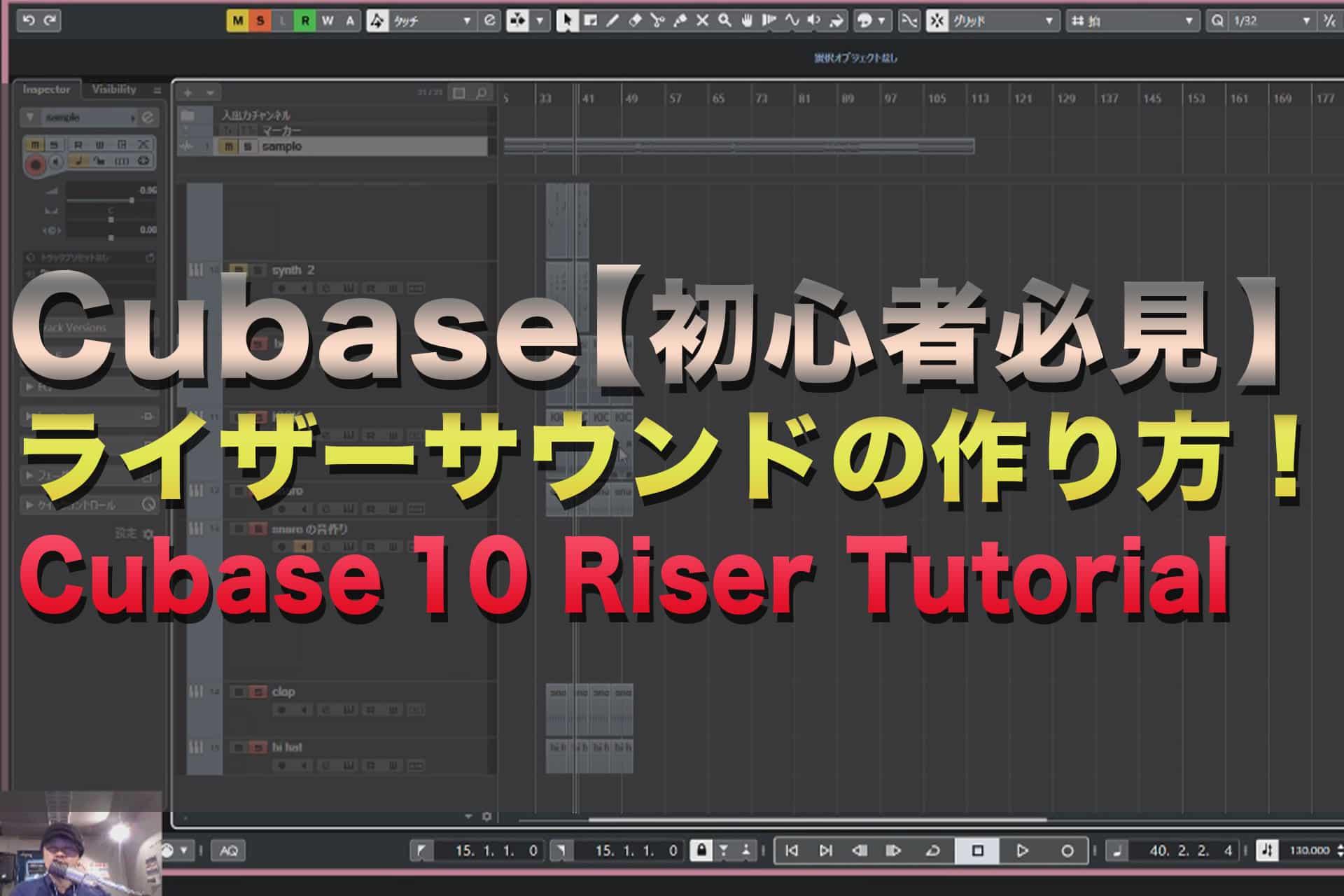 【動画解説!】Cubaseライザーサウンドの作り方!| Cubase 10 Riser Tutorial