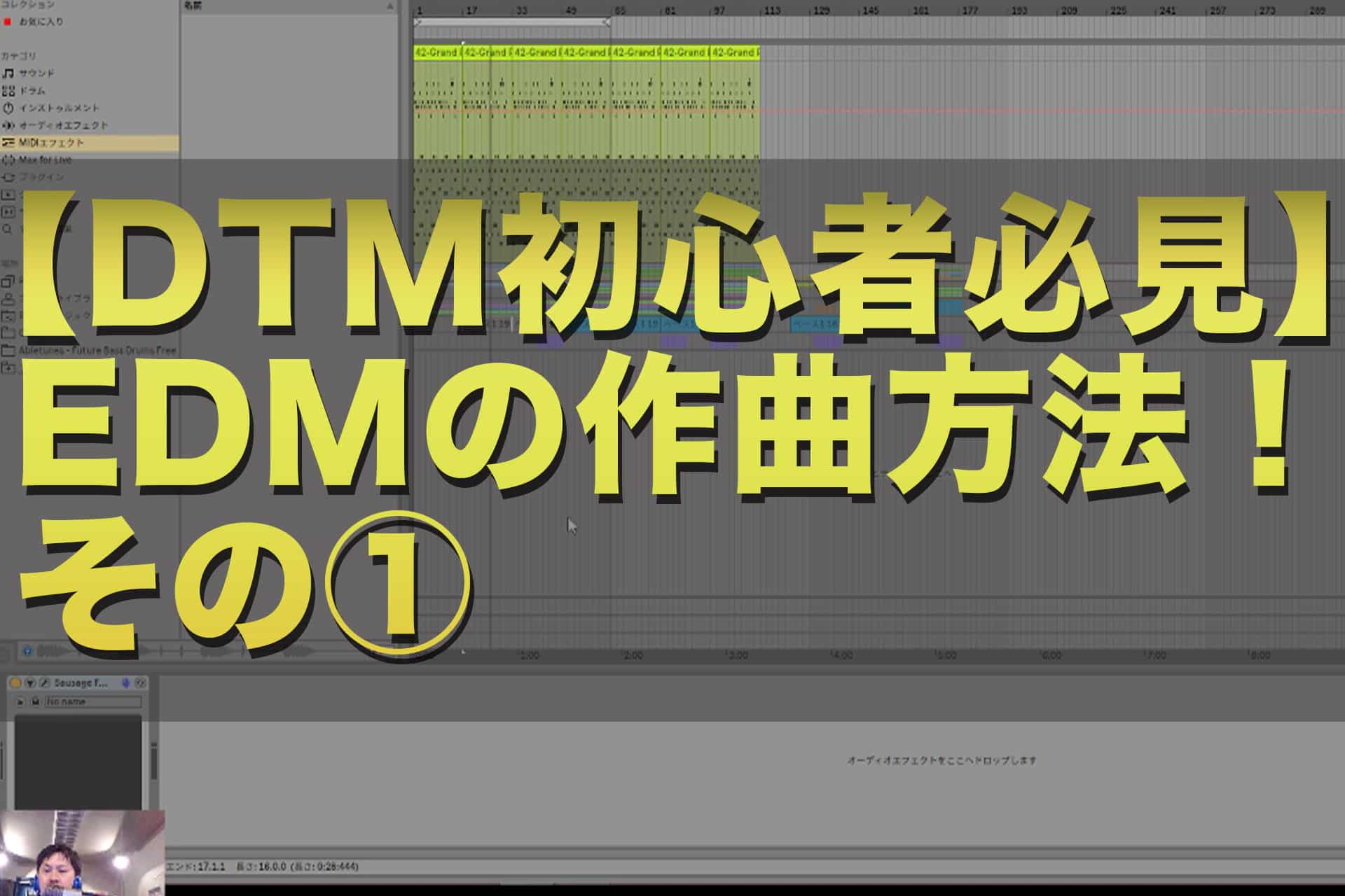 【DTM初心者必見・動画解説】EDMの作り方を解説!vol.1~vol.3