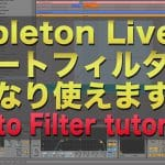 Ableton Live オートフィルター の使い方 | Auto Filter tutorial