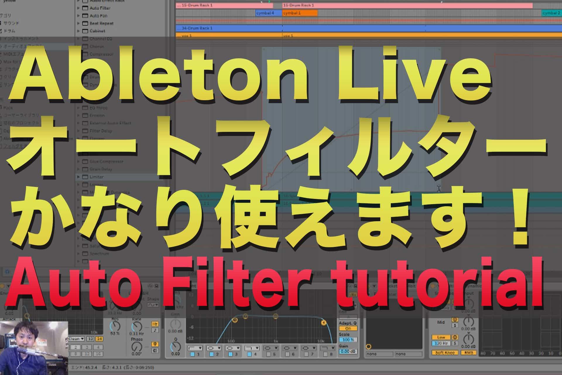 【動画解説!】Ableton Live オートフィルター の使い方 | Auto Filter tutorial