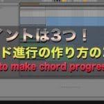 【動画解説!】3つのポイント!コード進行の作り方のコツ | How to make chord progression