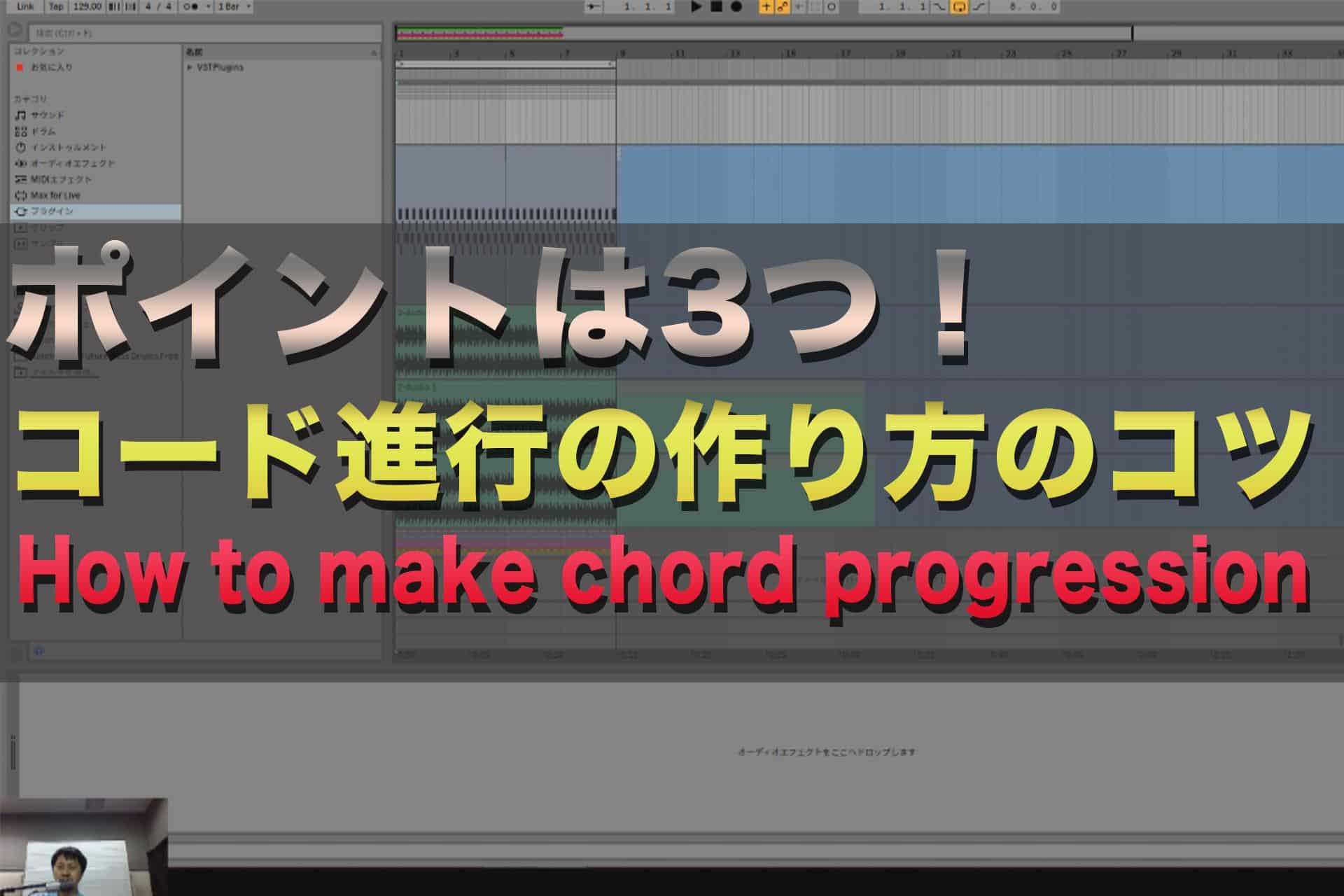 3つのポイント!コード進行の作り方のコツ | How to make chord progression