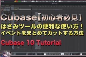 【動画解説】Cubaseはさみツールの便利な使い方!イベントをまとめてカットする方法 | Cubase 10 Tutorial